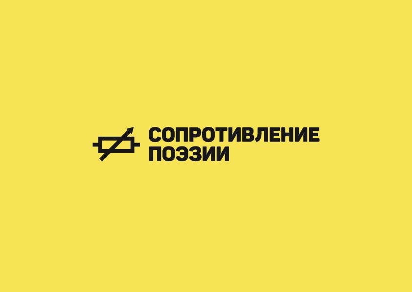 sopro_po